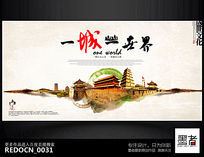 简约创意水墨古城市文化宣传海报