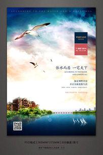 精品水景房地产PSD海报设计