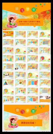 可爱儿童幼儿园教育课件PPT模板下载