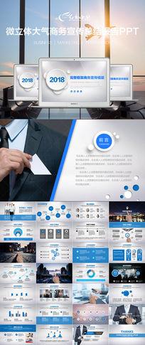 企业宣传项目展示工作汇报PPT模板