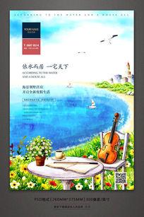水彩风手绘地产海报广告设计