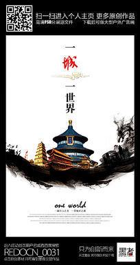 水墨古城市文化宣传海报设计