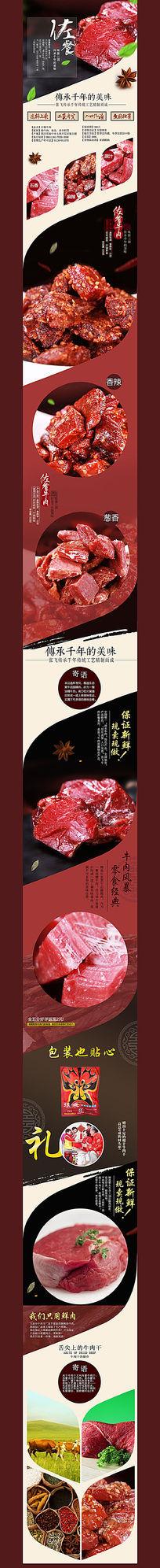 淘宝天猫休闲食品牛肉详情页描述模板佐餐