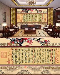 王羲之兰亭序书法国画中式客厅背景墙