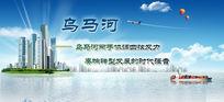 乌马河网页banner设计 PSD