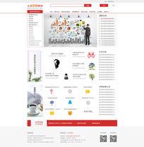 政府电商官网html和css