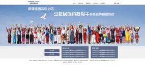 政府官网网站 PSD