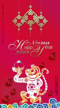2016恭贺新禧海报