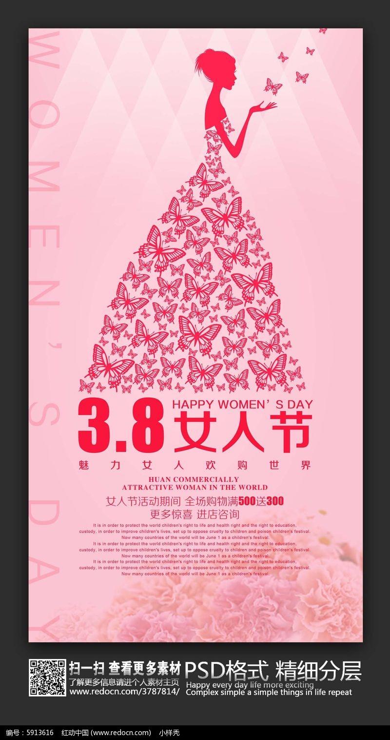 38妇女节创意节日海报素材