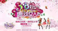 3.8妇女节海报设计