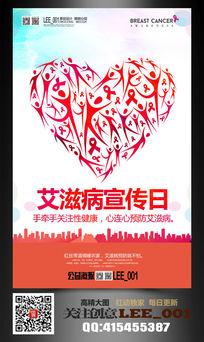 艾滋病宣传日关爱公益海报设计