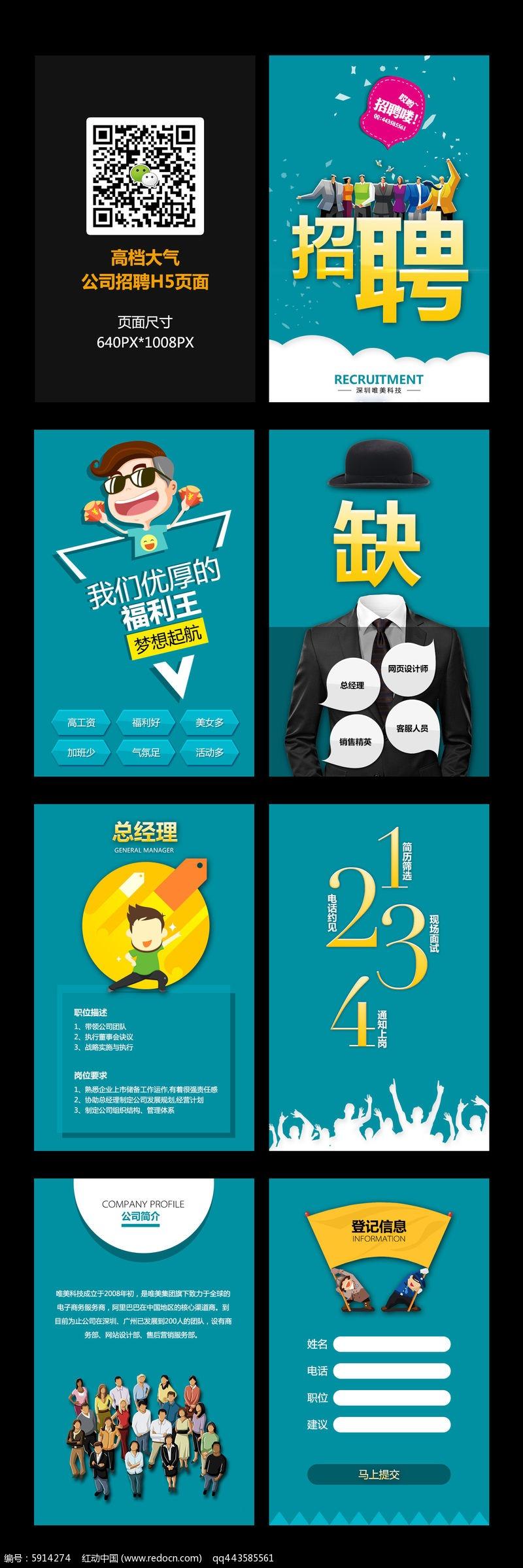 高档大气创意h5微信招聘页面设计图片
