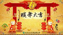 猴年新年祝福首页广告