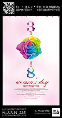 简约时尚创意38妇女节宣传海报设计