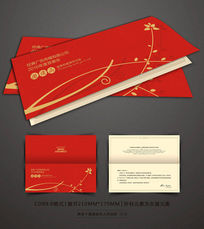 精美红色邀请函设计