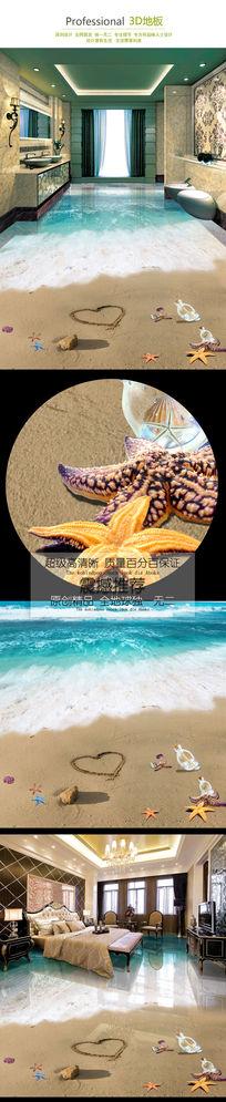 浪漫海边沙滩风景3D地板时尚背景墙 PSD