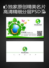 绿色地球健康环保企业名片