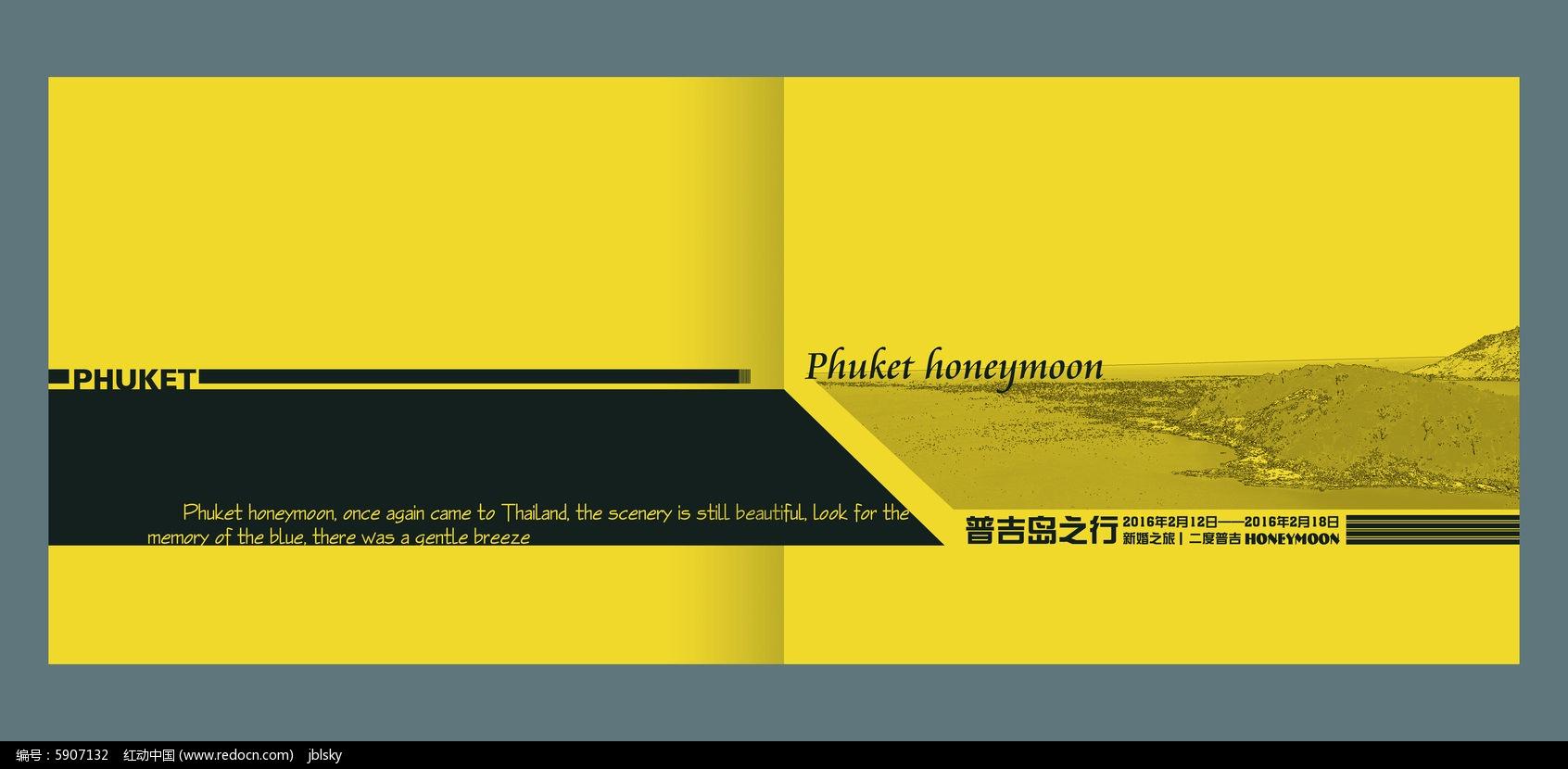 旅行画册书刊封面设计图片