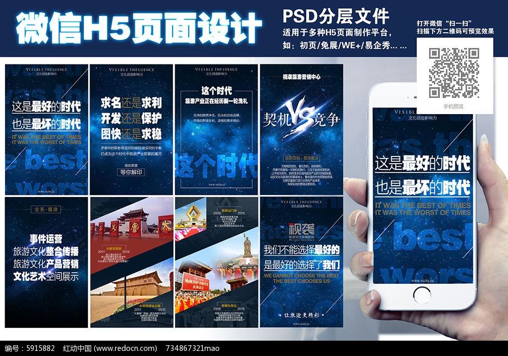 企业宣传H5页面设计图片