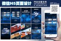 企业宣传H5页面设计