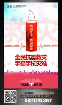 全民抗震救灾公益海报模板