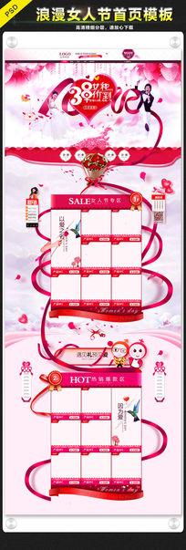 淘宝天猫38女人节首页模板