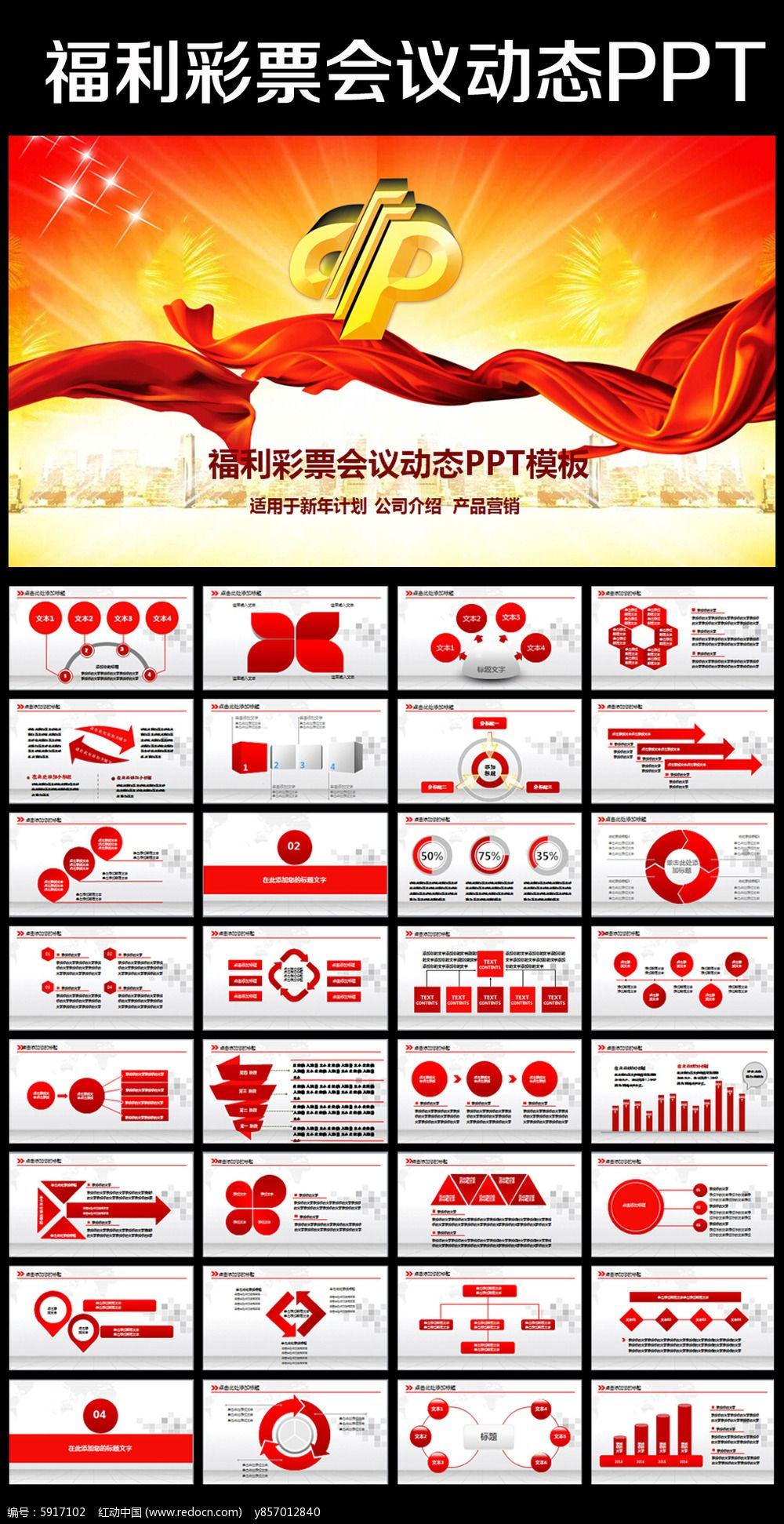 中国福利彩票福彩框架完整动态PPT模板图片