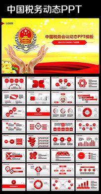 中国税务国税局新年工作计划PPT