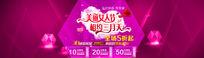 38妇女节淘宝促销海报