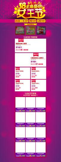 38三八女人节妇女节淘宝天猫首页装修模板