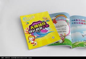 长治市城区珺玮幼儿园成长档案大班下册共40页全