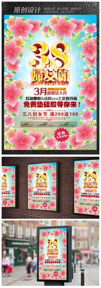 创意花朵花卉38妇女节购物活动促销海报素材