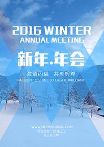 冬季主题海报