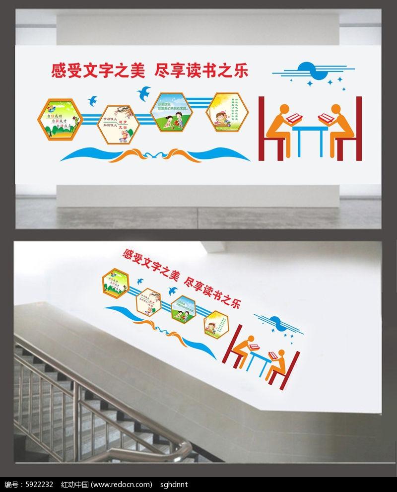 读书学校 走廊文化墙 展板设计 模板 图片素材 红