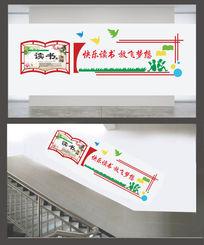 放飞梦想学校走廊文化墙展板设计模板