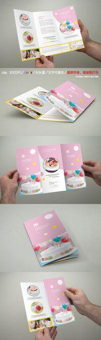 粉色少女系蛋糕三折页