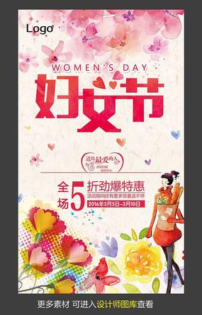 粉色水彩三八妇女节广告设计模板