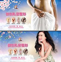 妇科整形展板设计