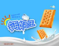 钙奶饼干包装设计