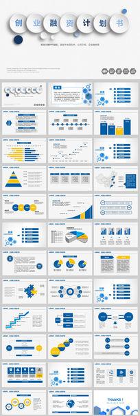 扁平化创业计划书商业融资计划书ppt模板