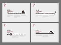 国学风地产企业文化海报
