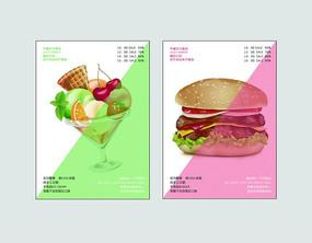 汉堡冰激凌宣传海报