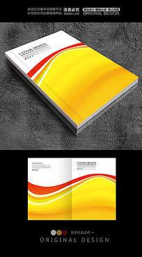 红黄时尚画册封面