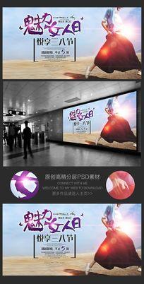 魅力女人日妇女节封面海报