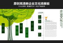 绿色企业文化墙 展示墙