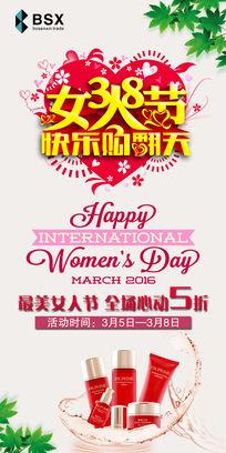 女人节展架海报设计