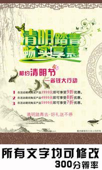 清明节促销活动宣传海报设计