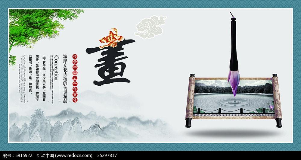 琴棋书画展板设计素材下载 编号5915922 红动网