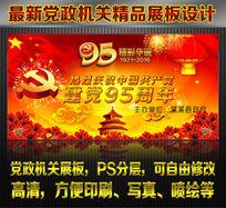 七一党节生日海报设计