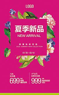 全新诱惑夏季新品海报设计